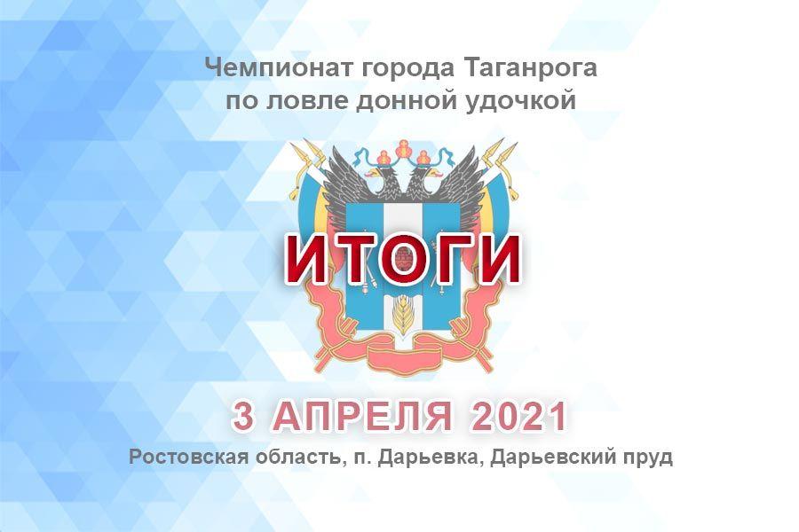 Итоги прошедшего 3 апреля 2021 года Чемпионата города Таганрога по ловле донной удочкой
