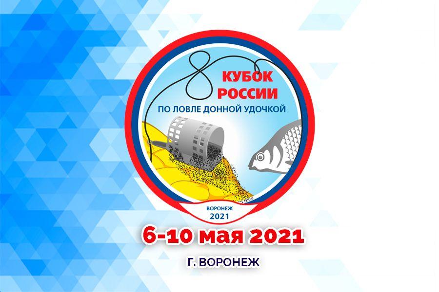 Кубок России по ловле донной удочкой 2021. Первый тур