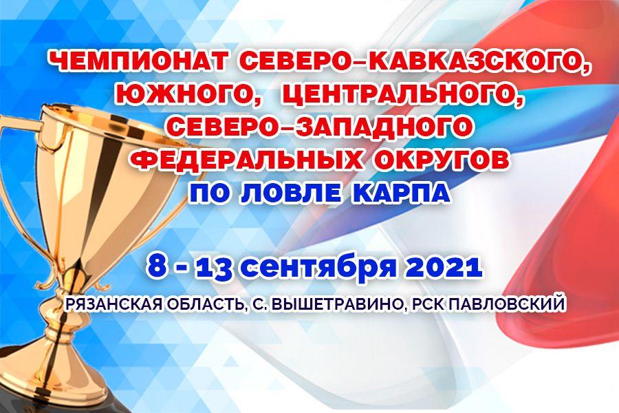 Чемпионат Северо-Кавказского, Южного, Центрального, Северо-Западного федеральных округов по ловле карпа. Утренний протокол