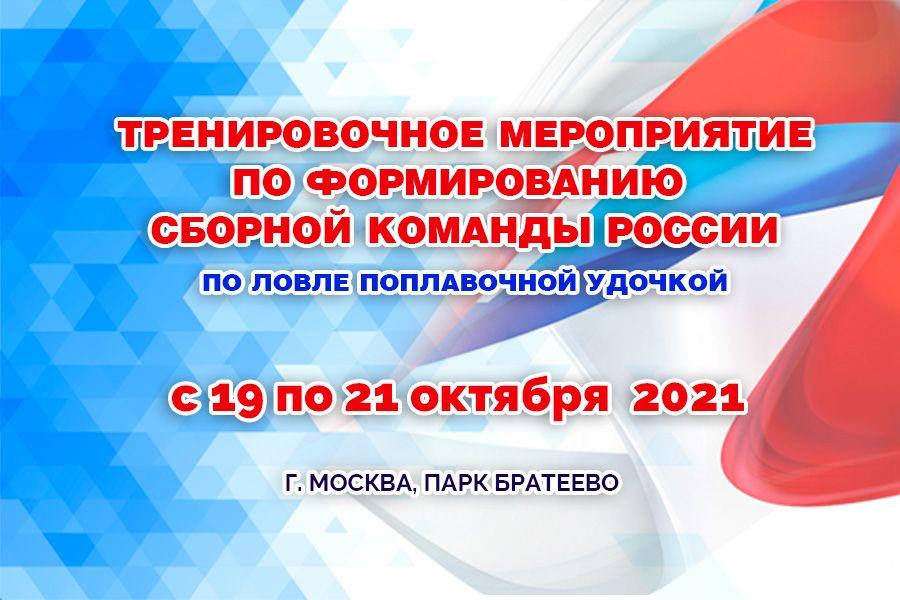 Проект положения о проведении тренировочного мероприятия для формирования спортивной сборной команды России по ловле рыбы поплавочной удочкой  с 19 по 21 октября 2021 года, г. Москва, парк Братеево