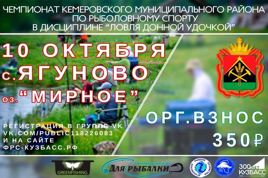 Чемпионат Кемеровского МО по ловле донной удочкой 10 октября 2021 г., с. Ягуново, оз. Мирное