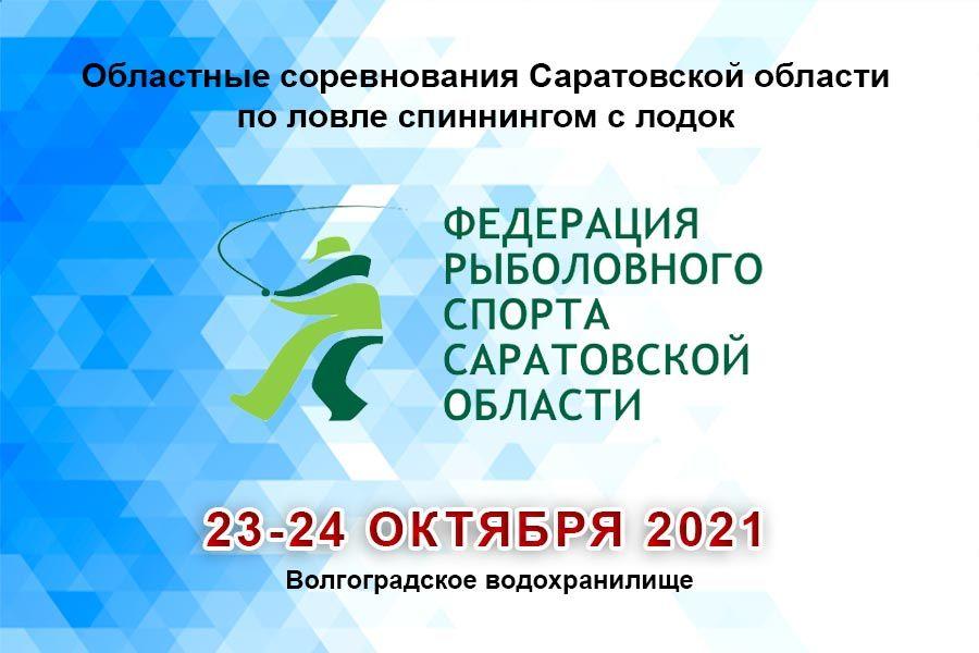 Областные соревнования Саратовской области по ловле спиннингом с лодок 23-24 октября 2021 г., Волгоградское водохранилище