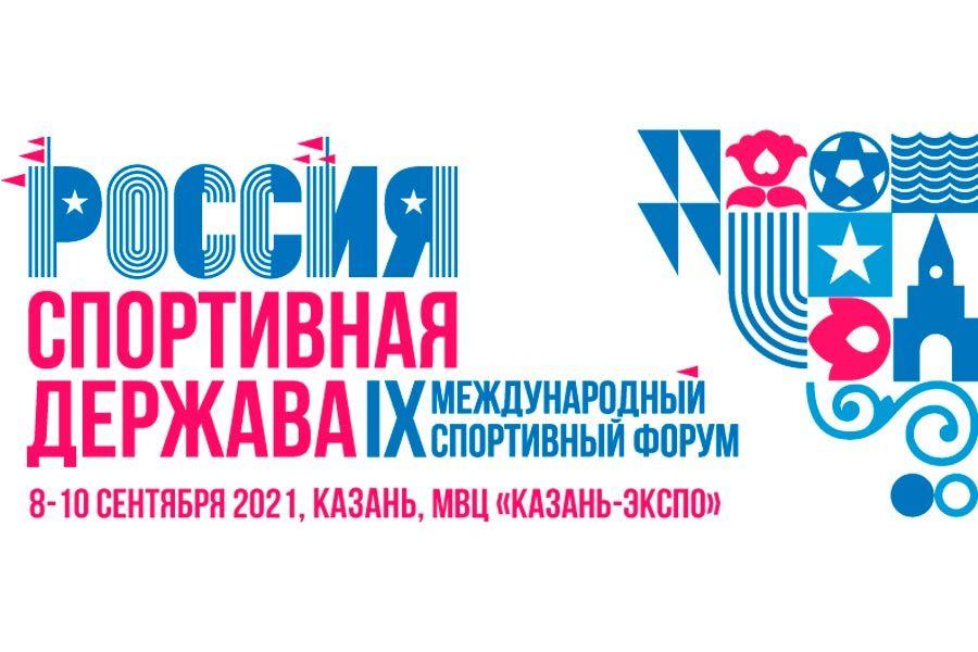 Форум «Россия – спортивная держава» собрал более девяти тысяч участников