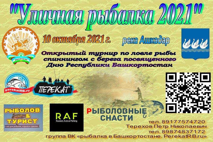 Седьмой рыболовный турнир «Уличная рыбалка 2021» посвященный Дню Республики Башкортостан
