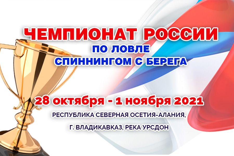 Чемпионат России по ловле спиннингом с берега с 28 октября по 1 ноября 2021 года, Республика Северная Осетия-Алания, г. Владикавказ, река Урсдон