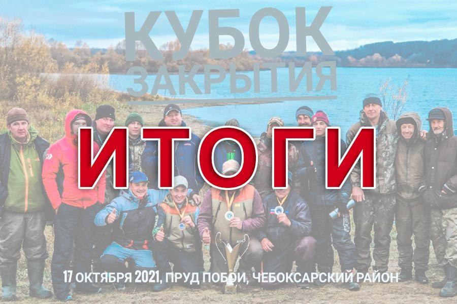 Итоги Кубка Закрытия Чувашской республики по ловле донной удочкой