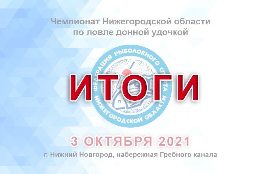 Итоги Чемпионата Нижегородской области по ловле донной удочкой