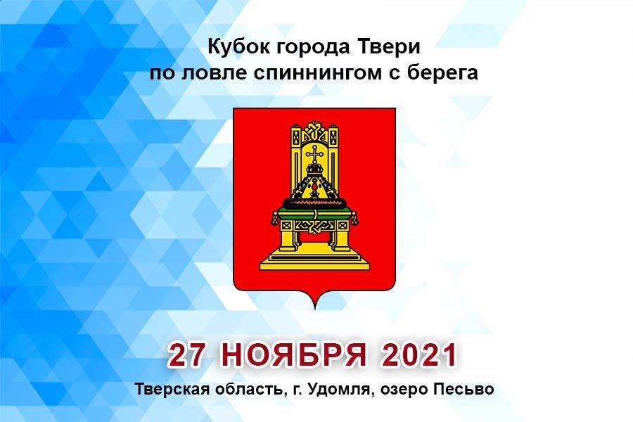 Кубок города Твери по ловле спиннингом с берега 27 ноября 2021 г., Тверская область, г. Удомля, озеро Песьво