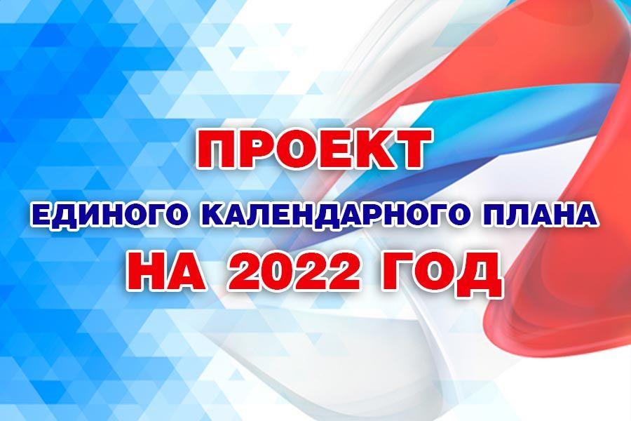 Проект Единого Календарного Плана на 2022 год