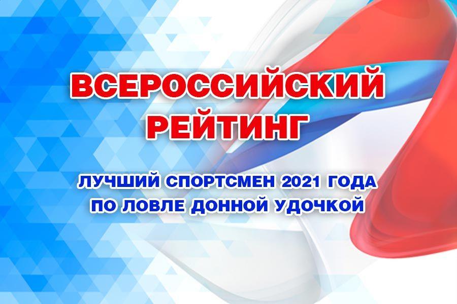 Всероссийский рейтинг ФРСР-Лучший спортсмен 2021 года по ловле донной удочкой